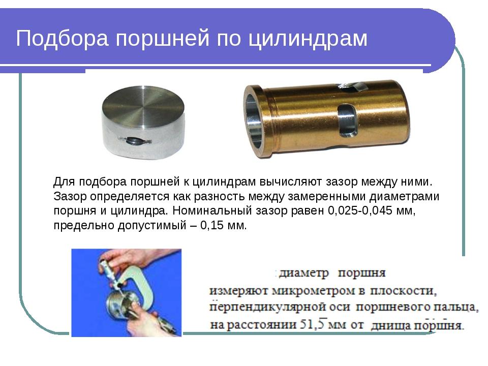 Подбора поршней по цилиндрам Для подбора поршней к цилиндрам вычисляют зазор...