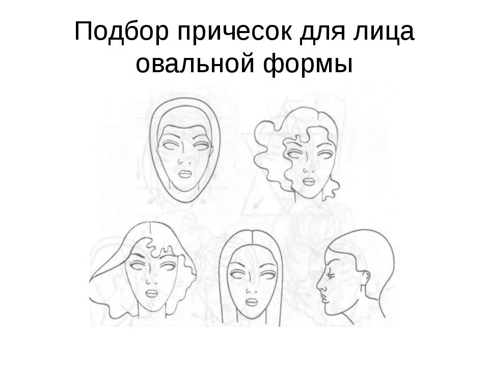 Подбор причесок для лица овальной формы