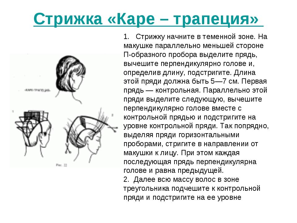 Стрижка «Каре – трапеция» 1. Стрижку начните в теменной зоне. На макушке па...