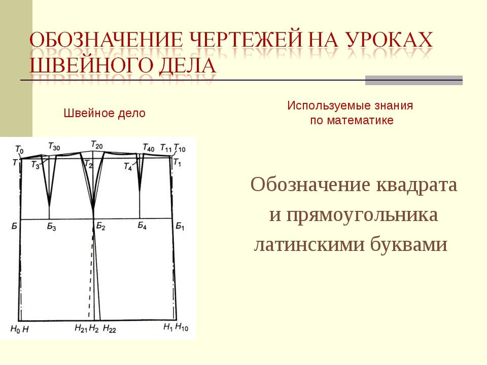 Швейное дело Используемые знания по математике Обозначение квадрата и прямоуг...