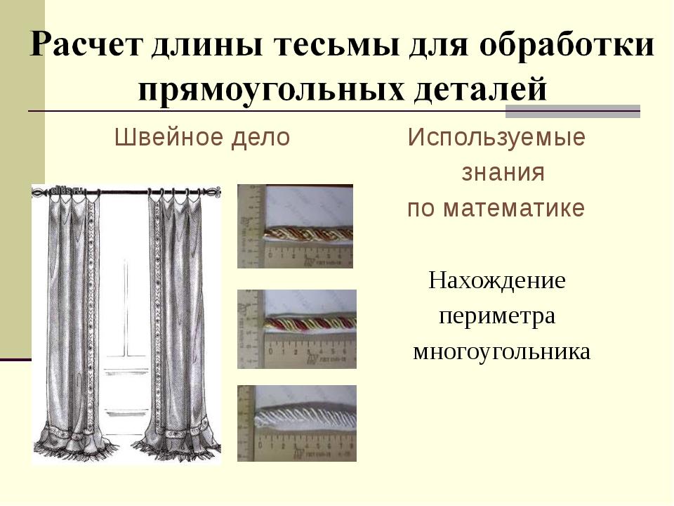 Швейное дело Используемые знания по математике Нахождение периметра многоугол...
