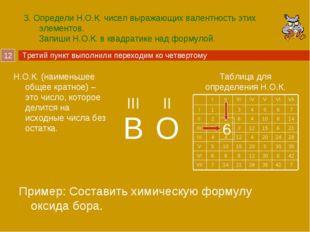 3. Определи Н.О.К. чисел выражающих валентность этих элементов. Запиши Н.О.К.
