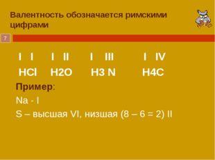 Валентность обозначается римскими цифрами I I I II I III I IV HCl H2O H3 N