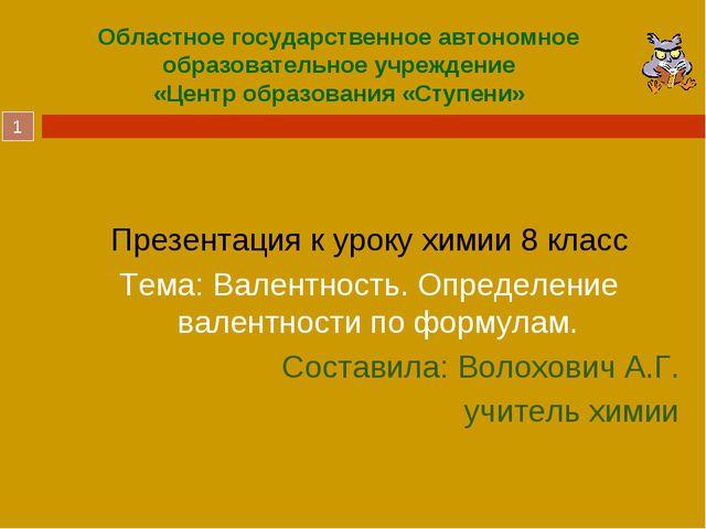 Областное государственное автономное образовательное учреждение «Центр образо...
