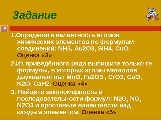 Задание 1.Определите валентность атомов химических элементов по формулам соед...