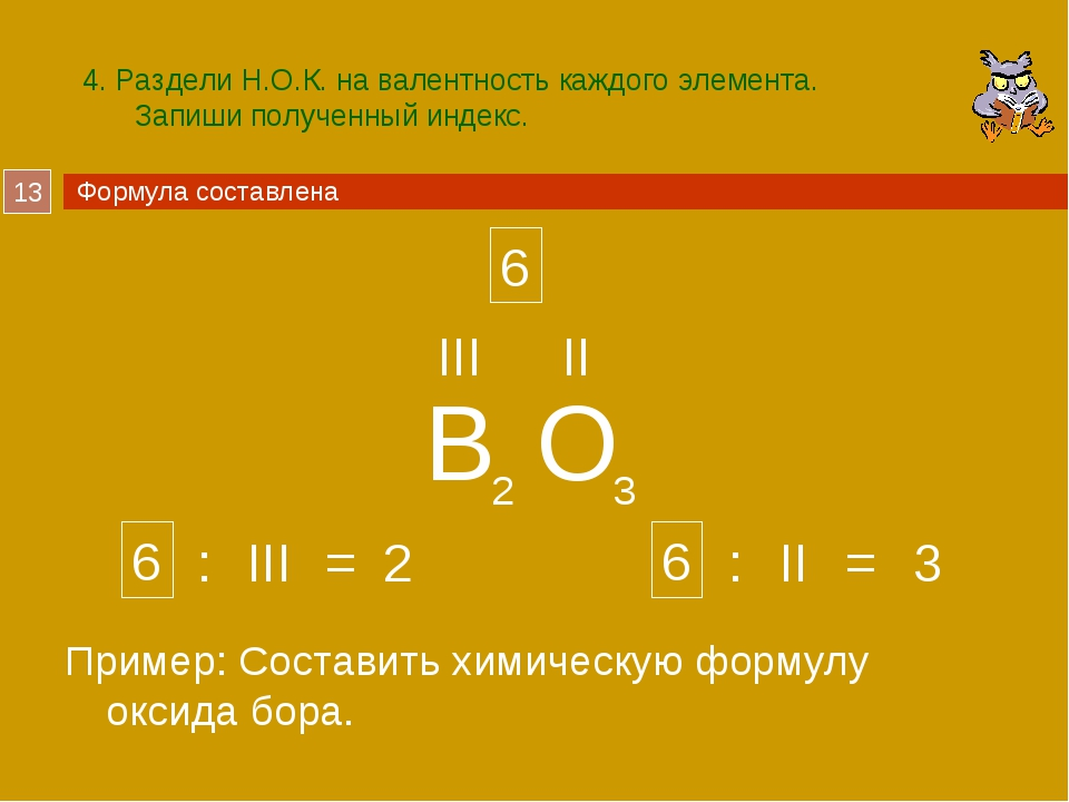 4. Раздели Н.О.К. на валентность каждого элемента. Запиши полученный индекс....
