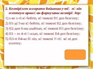 2. Келтірілген алгоритм бойынша у-тің мәнін есептеуге арналған формуланы келт
