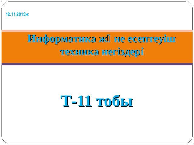 Т-11 тобы Информатика және есептеуіш техника негіздері 12.11.2013ж
