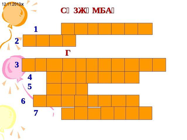 СӨЗЖҰМБАҚ 12.11.2013ж 1АҚПАРАТ 2ФАЙЛ Г 3ИНФОРМАТИК...