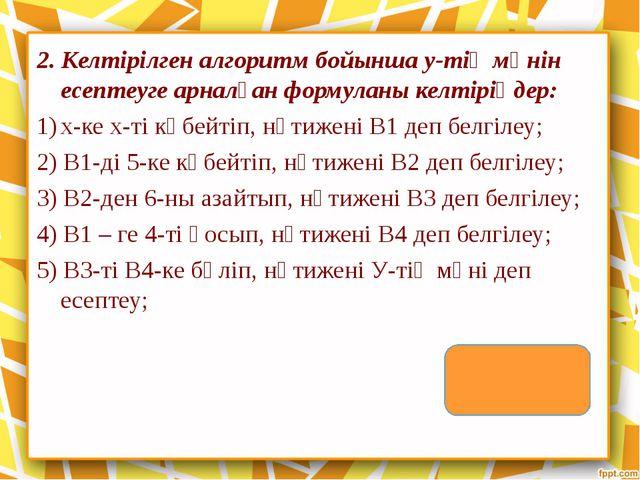2. Келтірілген алгоритм бойынша у-тің мәнін есептеуге арналған формуланы келт...
