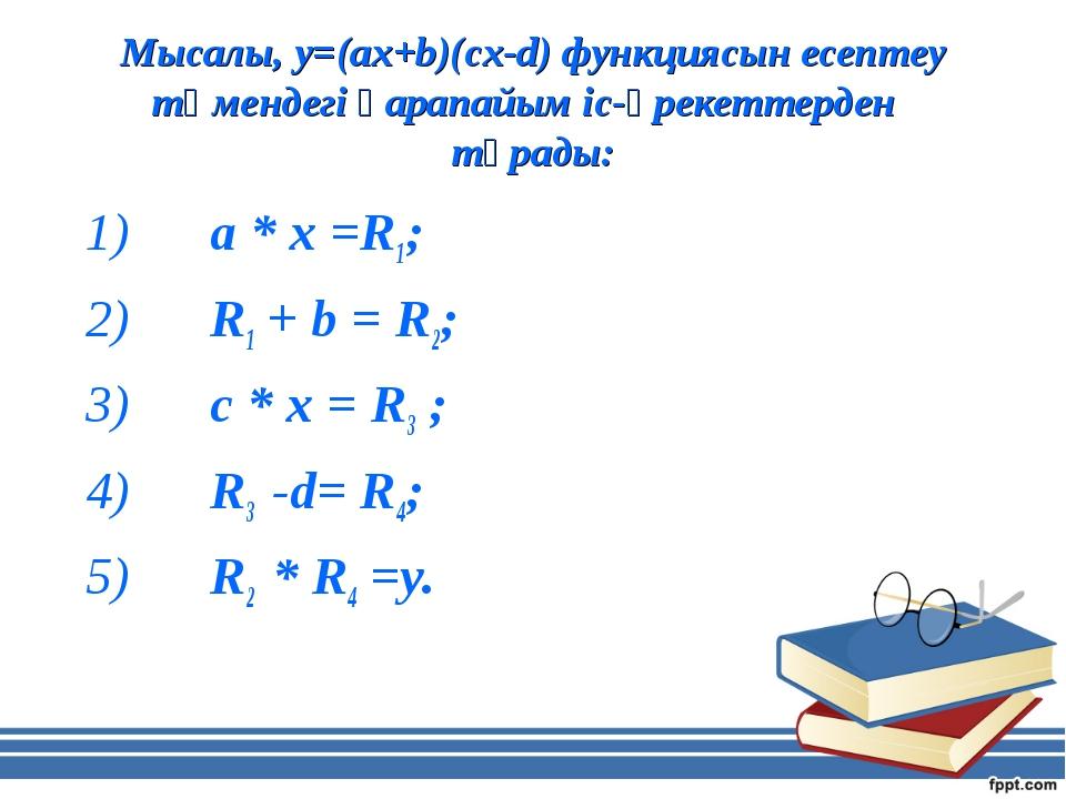 Мысалы, у=(ах+b)(cx-d) функциясын есептеу төмендегі қарапайым іс-әрекеттерден...