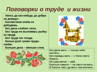 Поговорки о труде и жизни Авось да как-нибудь до добра не доведут. Баловством