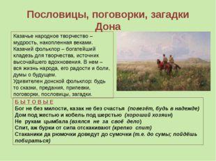 Пословицы, поговорки, загадки Дона Казачье народное творчество – мудрость, на