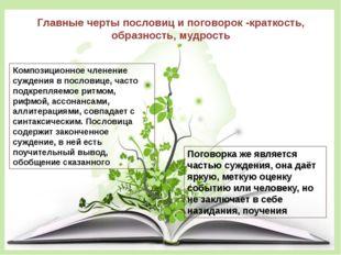 Главные черты пословиц и поговорок -краткость, образность, мудрость Композици