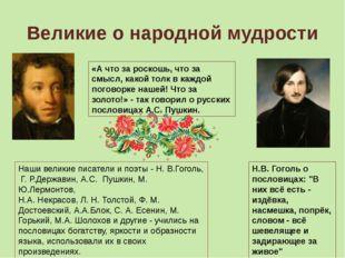 """Великие о народной мудрости Н.В. Гоголь о пословицах: """"В них всё есть - издёв"""