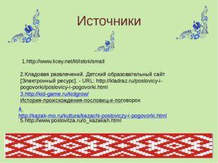 Источники 3.http://kid-game.ru/kidgrow/История-происхождения-пословиц-и-погов