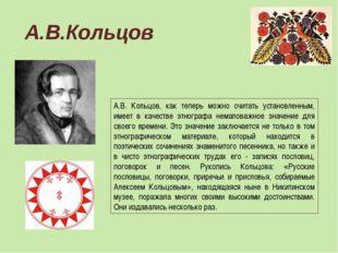А.В.Кольцов А.В. Кольцов, как теперь можно считать установленным, имеет в кач