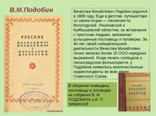 В.М.Подобин Вячеслав Михайлович Подобин родился в 1899 году. Еще в детстве, п