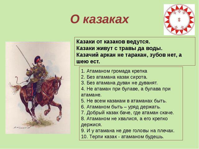 О казаках Казаки от казаков ведутся. Казаки живут с травы да воды. Казачий ар...