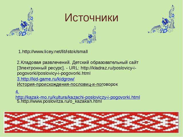 Источники 3.http://kid-game.ru/kidgrow/История-происхождения-пословиц-и-погов...