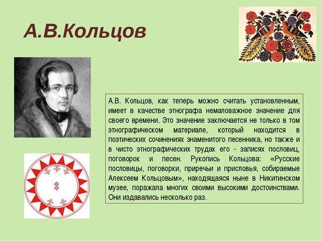 А.В.Кольцов А.В. Кольцов, как теперь можно считать установленным, имеет в кач...