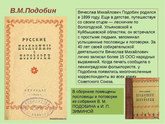 В.М.Подобин Вячеслав Михайлович Подобин родился в 1899 году. Еще в детстве, п...
