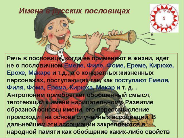 Имена в русских пословицах Речь впословице, когда ее применяют в жизни, идет...