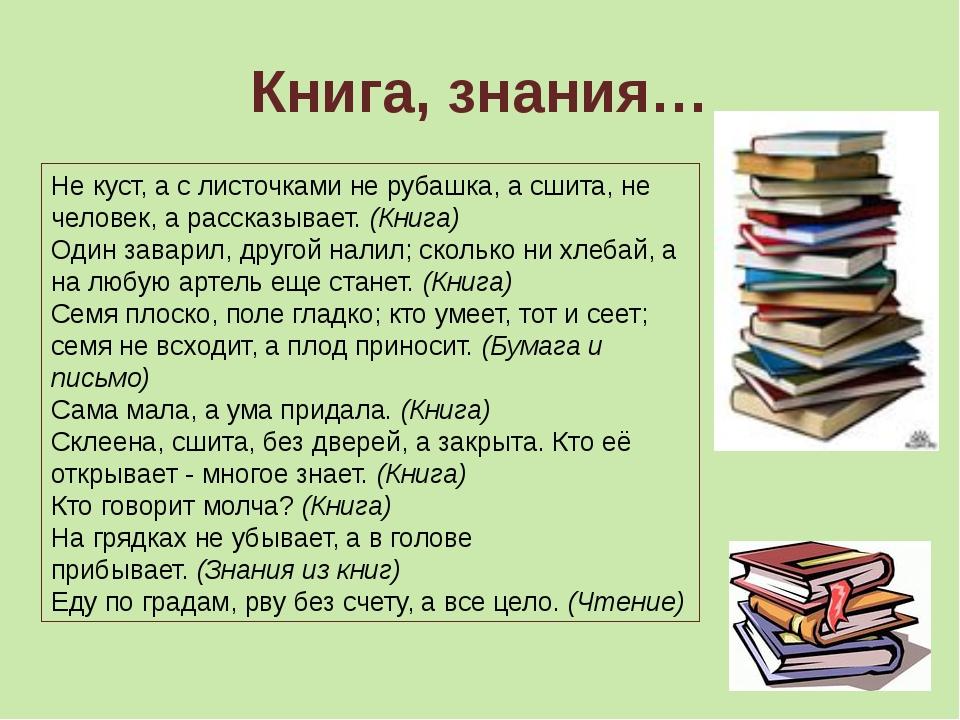 Книга, знания… Не куст, а с листочками не рубашка, а сшита, не человек, а рас...