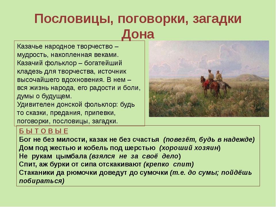 Пословицы, поговорки, загадки Дона Казачье народное творчество – мудрость, на...