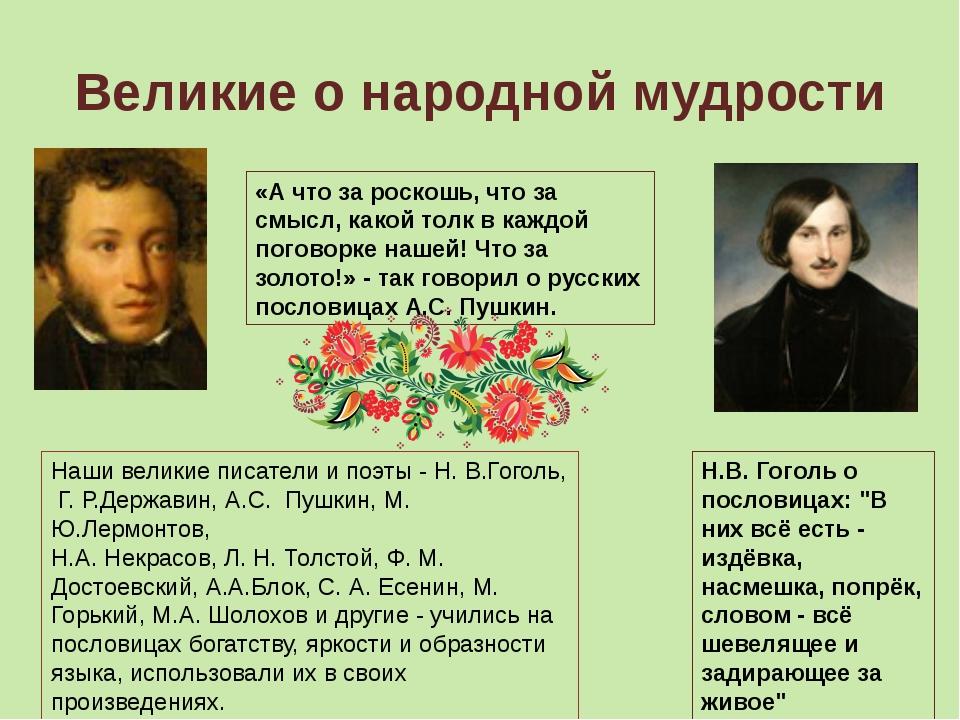 """Великие о народной мудрости Н.В. Гоголь о пословицах: """"В них всё есть - издёв..."""