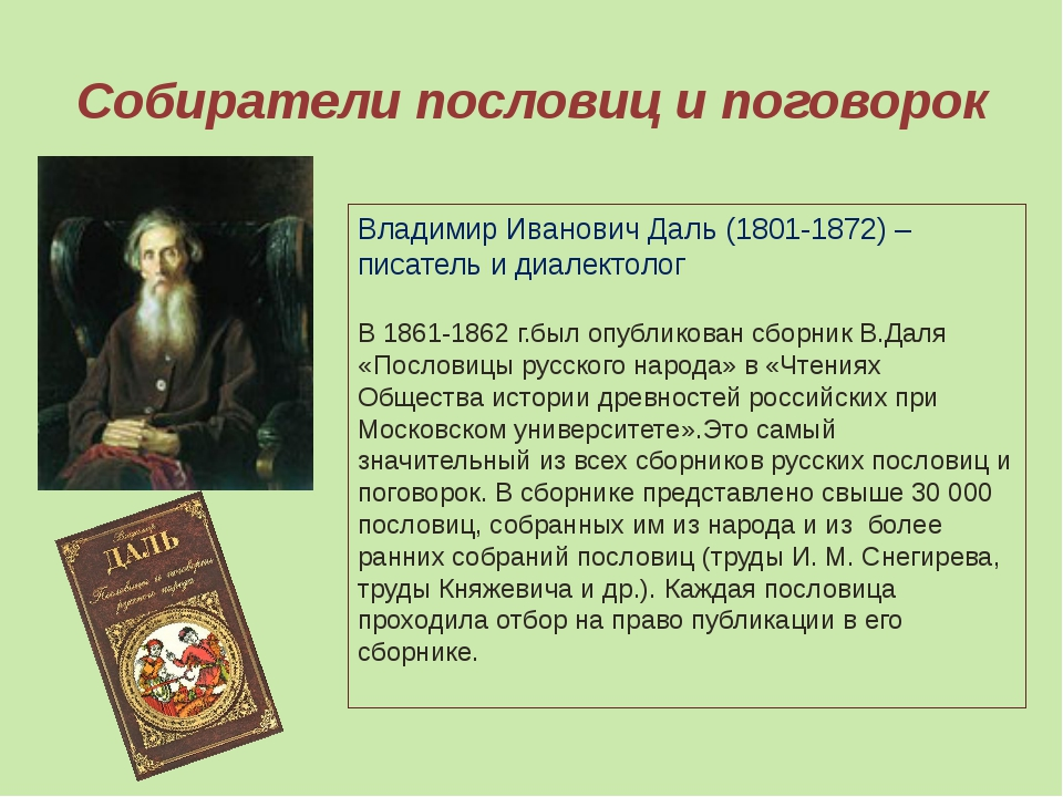 Собиратели пословиц и поговорок Владимир Иванович Даль (1801-1872) – писатель...
