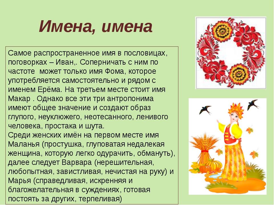 Имена, имена Самое распространенное имя в пословицах, поговорках – Иван,. Соп...
