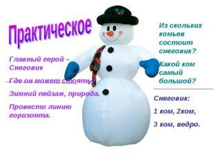 Главный герой – Снеговик Где он может стоять? Зимний пейзаж, природа. Провест