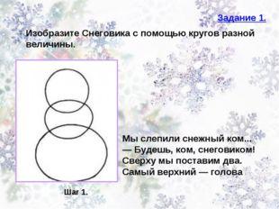 Задание 1. Изобразите Снеговика с помощью кругов разной величины. Шаг 1. Мы с