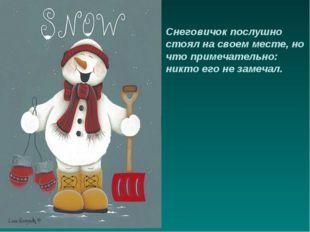 Снеговичок послушно стоял на своем месте, но что примечательно: никто его не