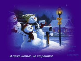 Весело Стало Снеговику И даже ночью не страшно!