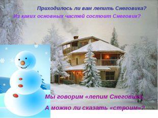 Приходилось ли вам лепить Снеговика? Из каких основных частей состоит Снегови
