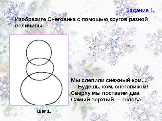 Задание 1. Изобразите Снеговика с помощью кругов разной величины. Шаг 1. Мы с...
