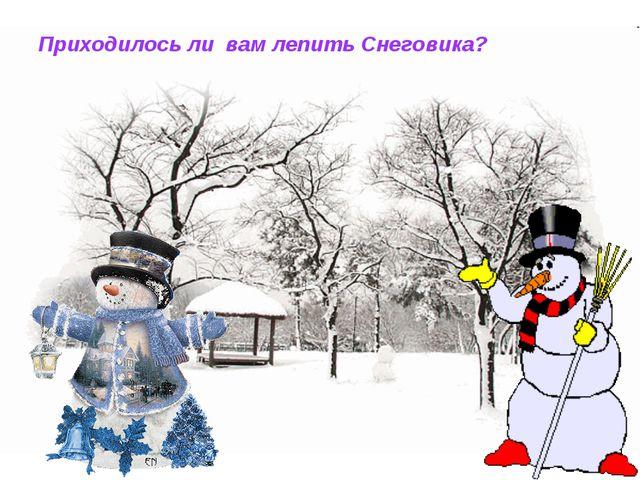 Приходилось ли вам лепить Снеговика?