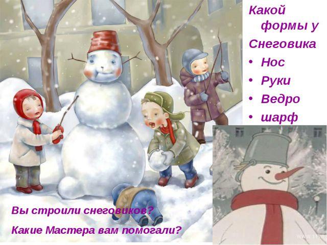 Какой формы у Снеговика Нос Руки Ведро шарф Вы строили снеговиков? Какие Маст...