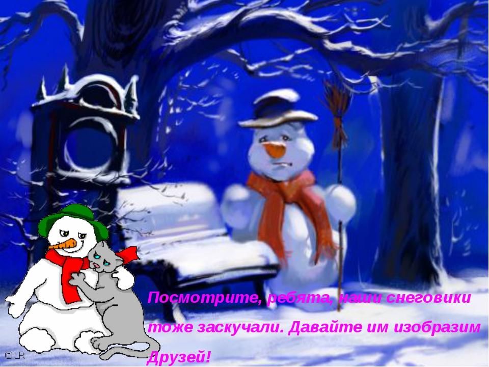 Посмотрите, ребята, наши снеговики тоже заскучали. Давайте им изобразим Друзей!