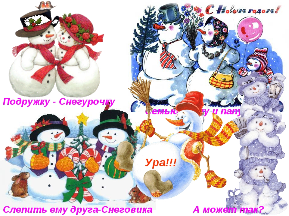 Слепить ему друга-Снеговика Подружку - Снегурочку Семью: маму и папу! А может...