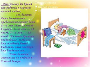 Сон. Только во время сна ребенок получает полный отдых. Сон должен быть дост