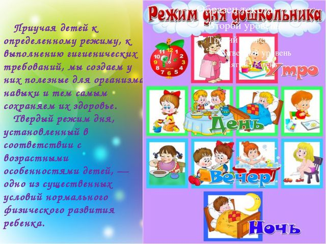 Приучая детей к определенному режиму, к выполнению гигиенических требований,...