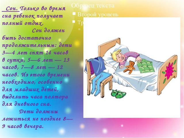 Сон. Только во время сна ребенок получает полный отдых. Сон должен быть дост...