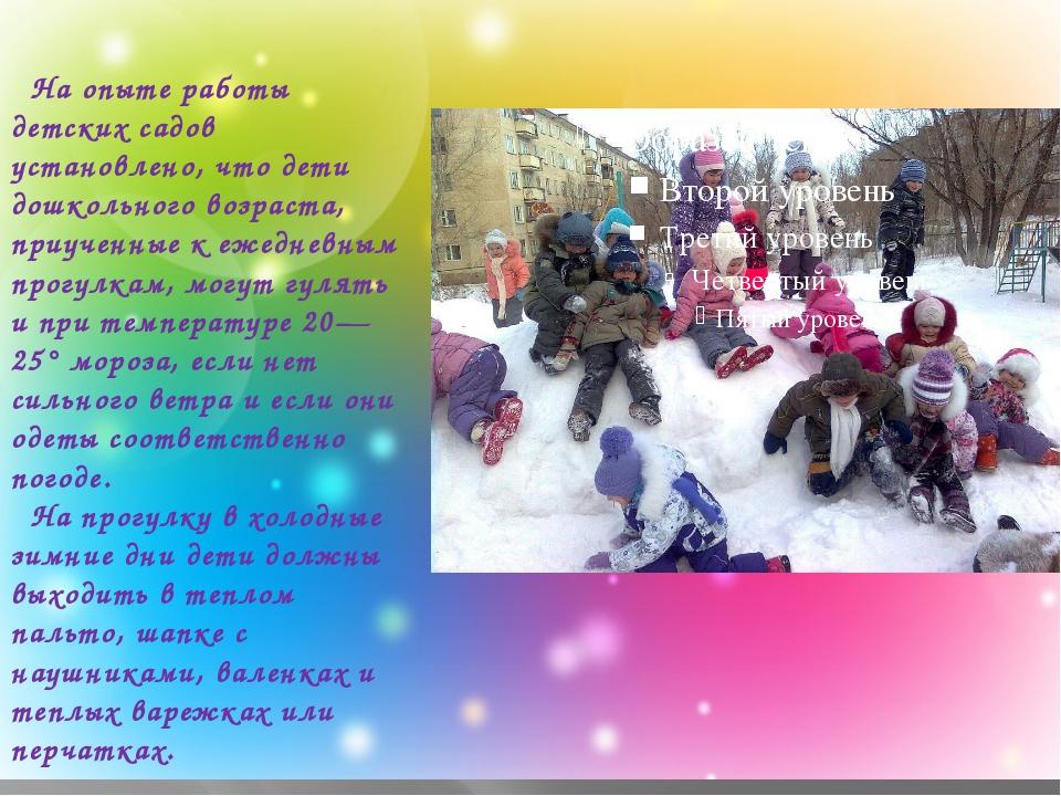 На опыте работы детских садов установлено, что дети дошкольного возраста, пр...