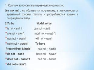 1) Краткие вопросы-тэги переводятся одинаково (не так ли) , но образуются по-