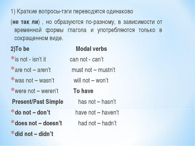 1) Краткие вопросы-тэги переводятся одинаково (не так ли) , но образуются по-...