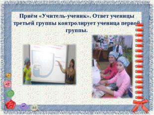 Приём «Учитель-ученик». Ответ ученицы третьей группы контролирует ученица пер