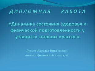 Гурьев Ярослав Викторович учитель физической культуры